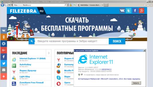 Internet Explorer 11 - скачать Интернет Эксплорер 11