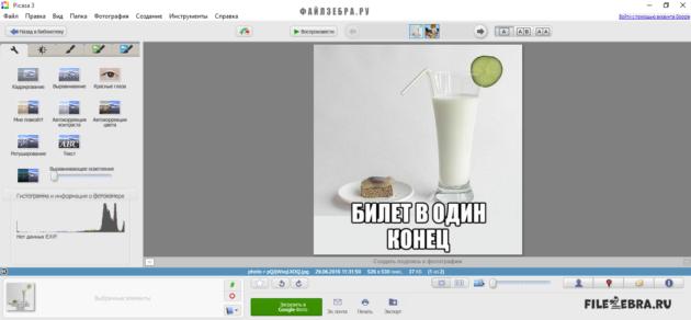 Настройка и редактирование изображения в Picasa