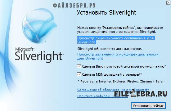 Установка и настройка Silverlight (Сильверлайт)