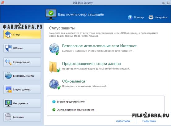 Скачать бесплатно USB Disk Security