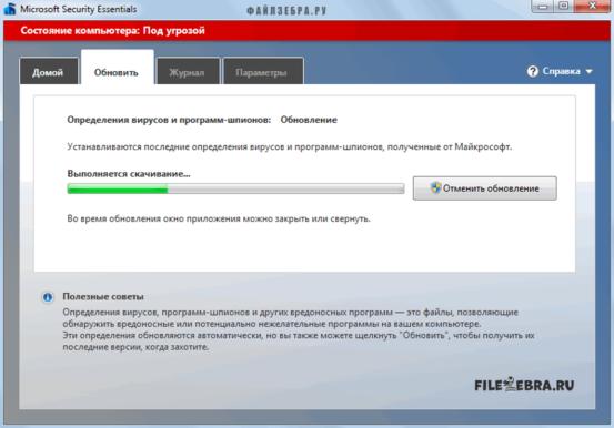 Обновление и настройка Microsoft Security Essentials